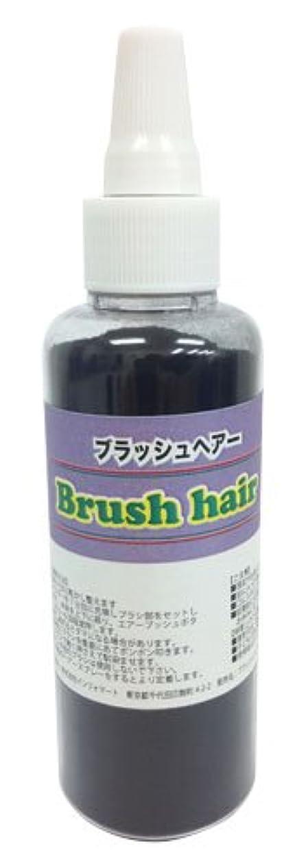 管理小屋床ブラッシュヘアー 詰め替え用ブラック-(35g入り)