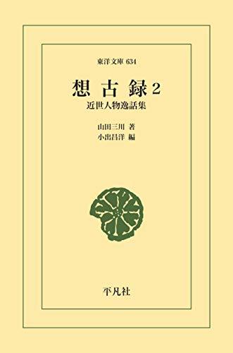 想古録 2 (東洋文庫0634)