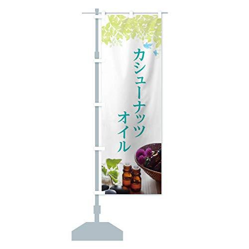 カシューナッツオイル のぼり旗 サイズ選べます(ハーフ30x90cm 左チチ)