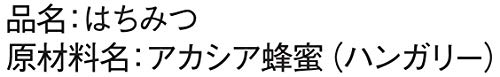 『【セット買い】ブライトザマー アカシアハニー 瓶入り 500g & クリーミーハニー (菜の花はちみつ) 500g』の4枚目の画像