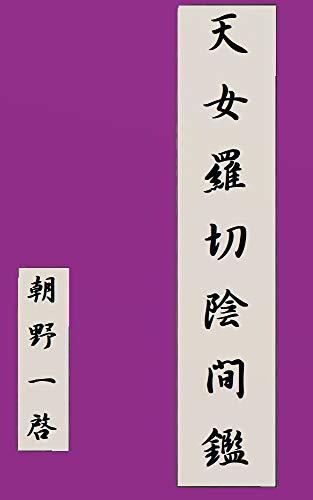 天女羅切陰間鑑 (AK時代小説文庫)