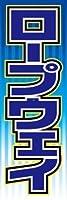 のぼり旗スタジオ のぼり旗 ロープウェイ005 通常サイズ H1800mm×W600mm