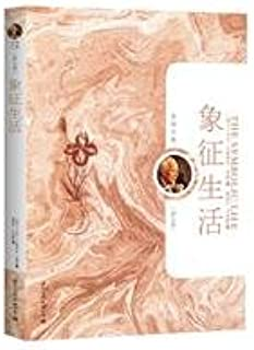 Jung Collected Works: a symbol of life (Volume 9)(Chinese Edition)