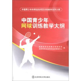 Chinese youth tennis training syllabus(Chinese Edition)