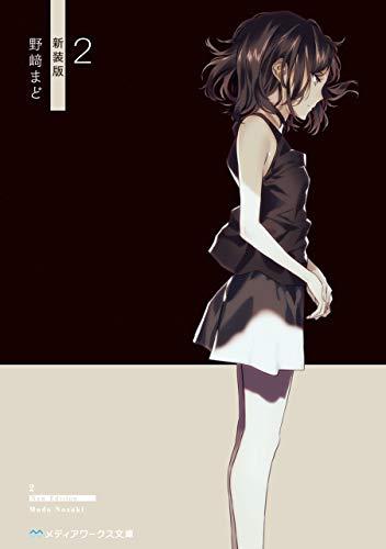 2 新装版 【新装版】2 (メディアワークス文庫)
