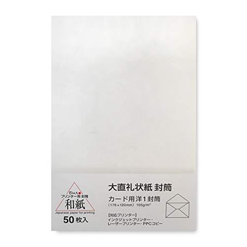 大直 コピー用紙 和紙 印刷 インクジェット・レーザープリンター 大直礼状紙 カード用洋1封筒 50枚入