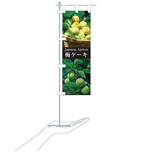 卓上ミニ梅ケーキ/ショートケーキ のぼり旗 サイズ選べます(卓上ミニのぼり10x30cm 立て台付き)