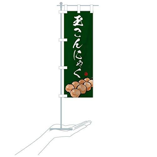 卓上ミニ玉こんにゃく のぼり旗 サイズ選べます(卓上ミニのぼり10x30cm 立て台付き)