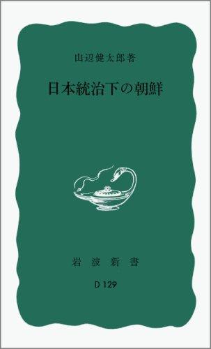 日本統治下の朝鮮 (岩波新書)の詳細を見る