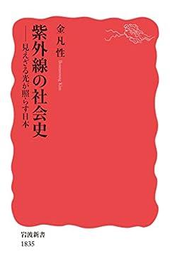 紫外線の社会史――見えざる光が照らす日本 (岩波新書)
