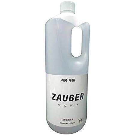 弱酸性次亜塩素炭酸水ZAUBER(ザウバー)お得用1800ml