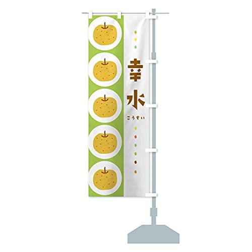 幸水・梨・なし のぼり旗 サイズ選べます(スリム45x180cm 右チチ)