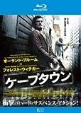 ケープタウン Blu-ray 【レンタル落ち】 image