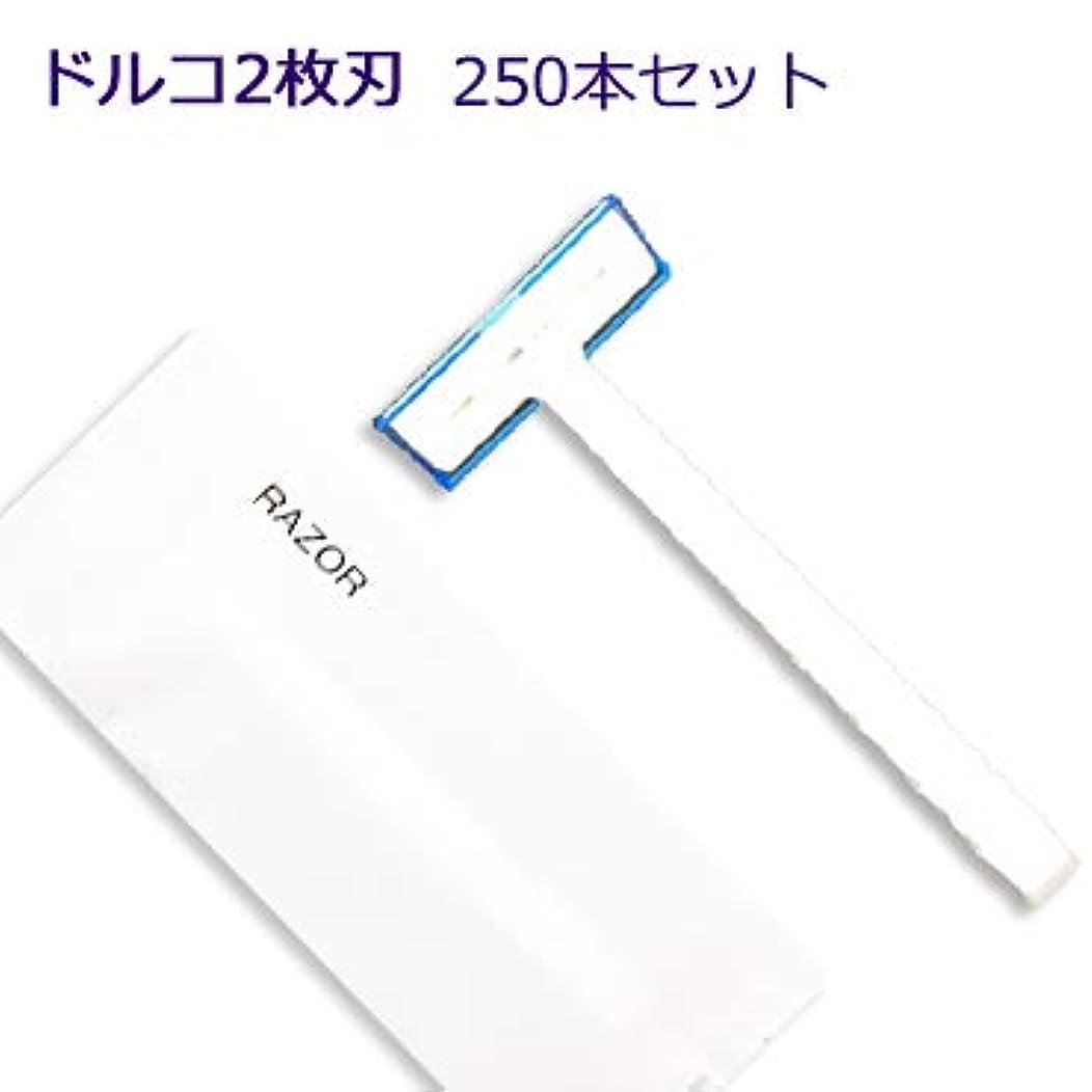 恐怖症グラディス構想するホテル業務用 カミソリ マットシリーズ ドルコ 2枚刃 (1セット250個入)