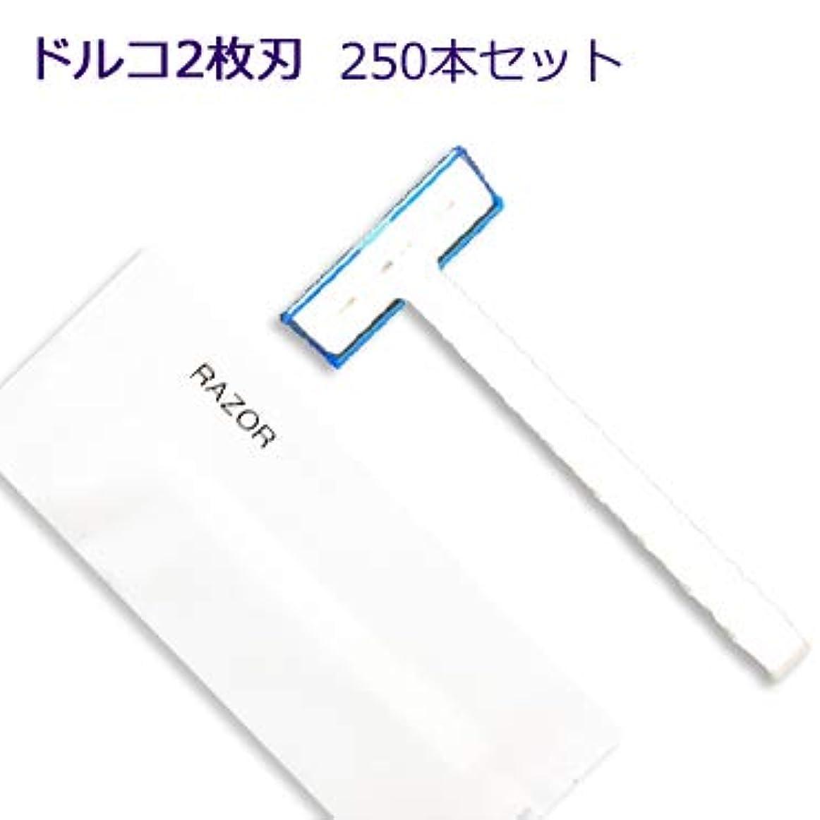 時計苦味検査ホテル業務用 カミソリ マットシリーズ ドルコ 2枚刃 (1セット250本入)
