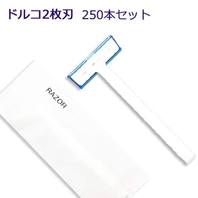 出力ボアほめるホテル業務用 カミソリ マットシリーズ ドルコ 2枚刃 (1セット250個入)