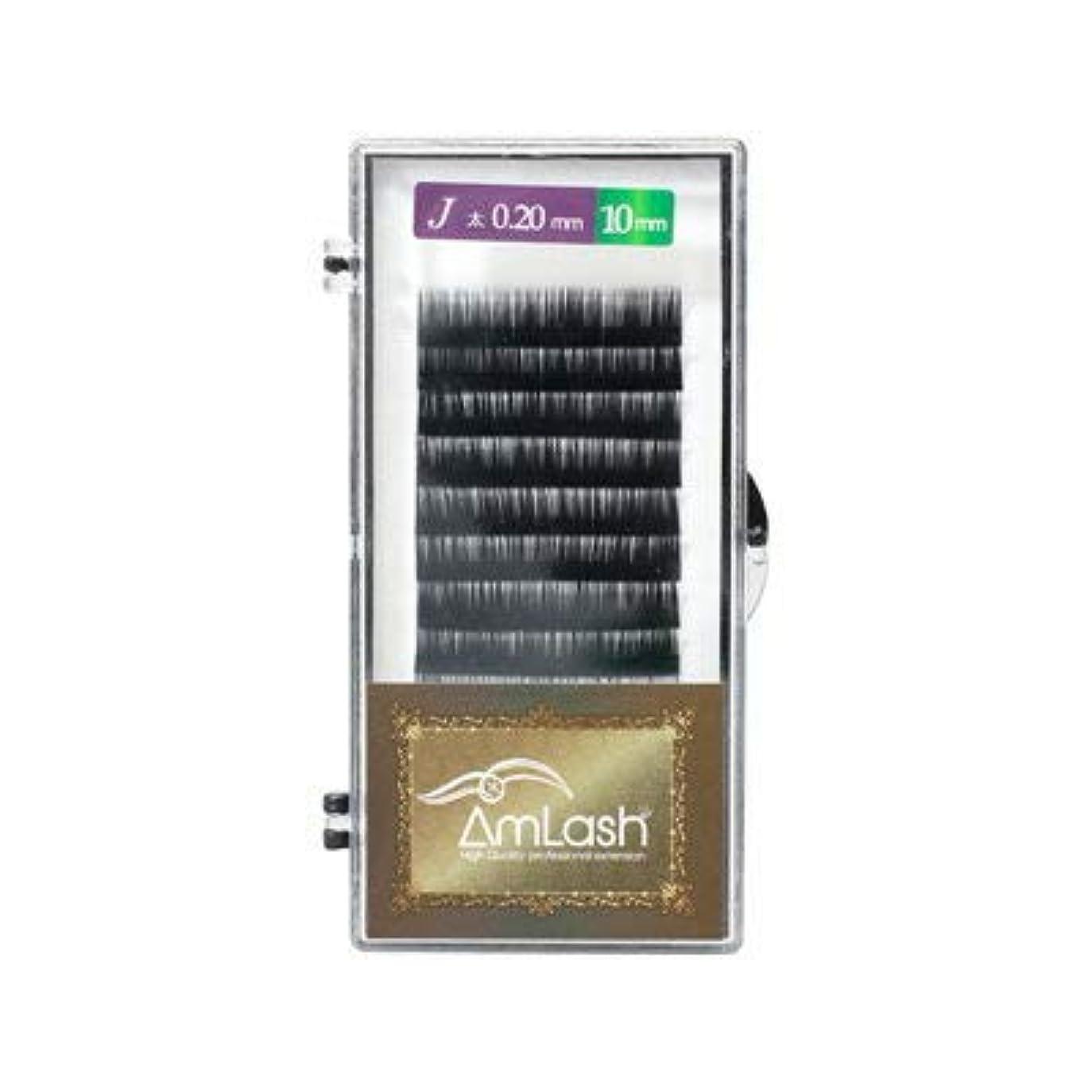 食用医療の革命Amlash(アムラッシュ)ハイクオリティエクステ Jカール 0.20mm×10mm