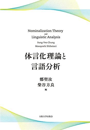 体言化理論と言語分析 Nominalization Theory and Linguistic Analysis