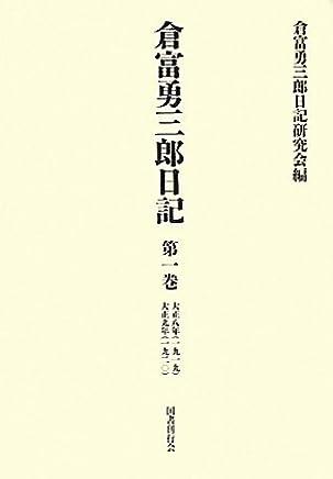 倉富勇三郎日記 第一巻