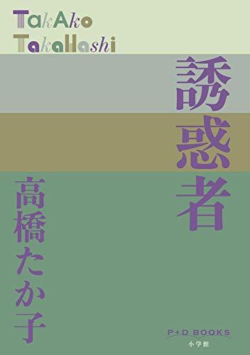 誘惑者 (P+D BOOKS)