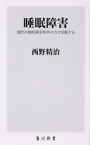 睡眠障害 現代の国民病を科学の力で克服する (角川新書)