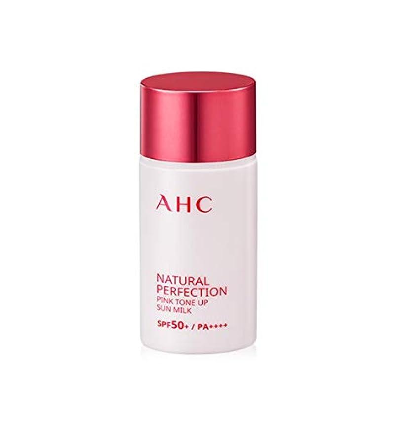 望遠鏡こだわり不誠実AHC ナチュラルパーフェクションピンクトンオプ線ミルク 40ml / AHC NATURAL PERFECTION PINK TONE UP SUN MILK 40ml [並行輸入品]