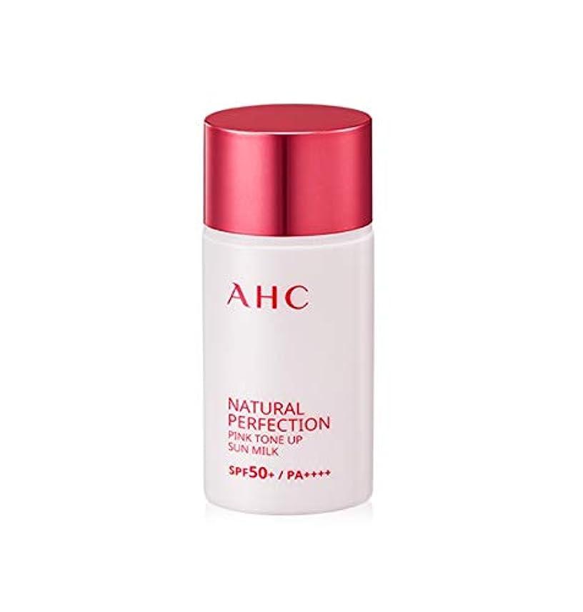 献身一過性比類のないAHC ナチュラルパーフェクションピンクトンオプ線ミルク 40ml / AHC NATURAL PERFECTION PINK TONE UP SUN MILK 40ml [並行輸入品]