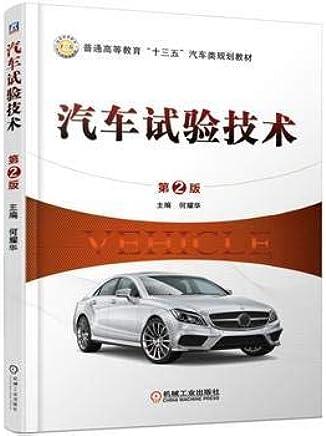 """汽车试验技术第2版:普通高等教育""""十三五""""汽车类规划教材"""