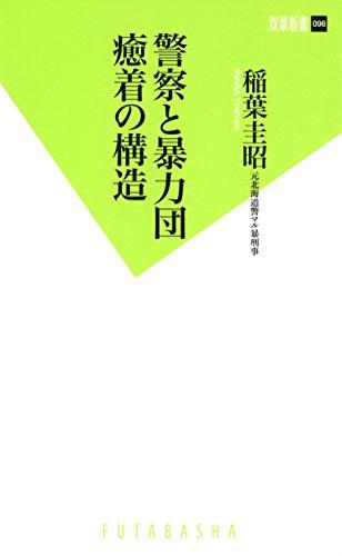 警察と暴力団 癒着の構造 (双葉新書) - 稲葉 圭昭