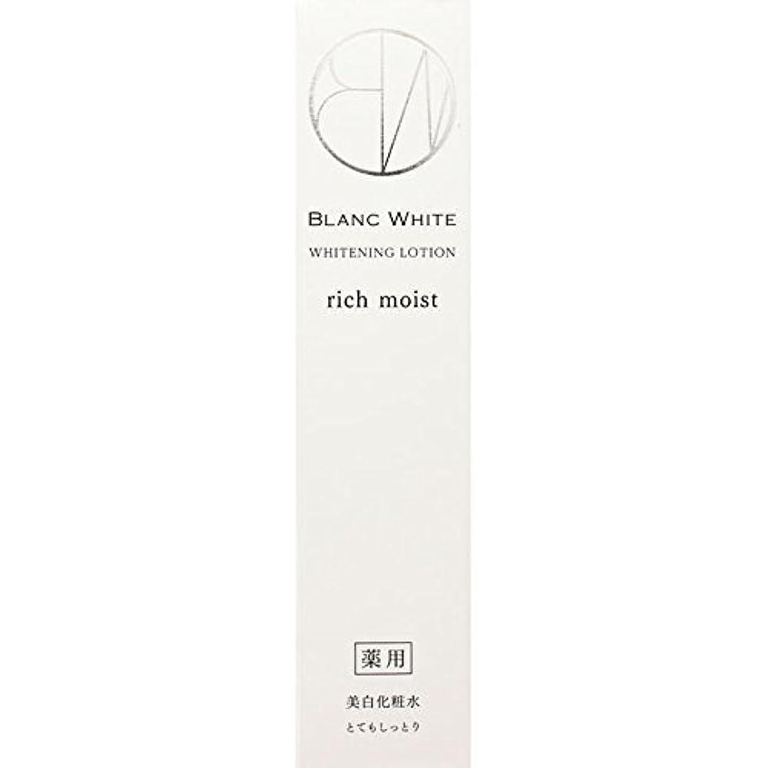 歯痛豚ハックナリス化粧品 ブランホワイト ホワイトニングローション リッチモイスト 160ml (医薬部外品)