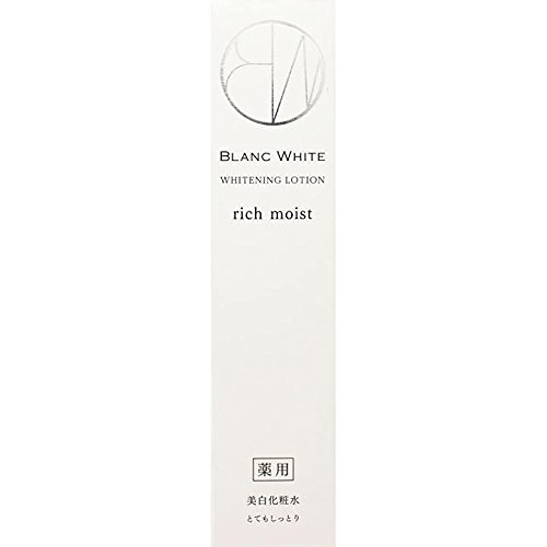 成り立つ離れて閉じるナリス化粧品 ブランホワイト ホワイトニングローション リッチモイスト 160ml (医薬部外品)