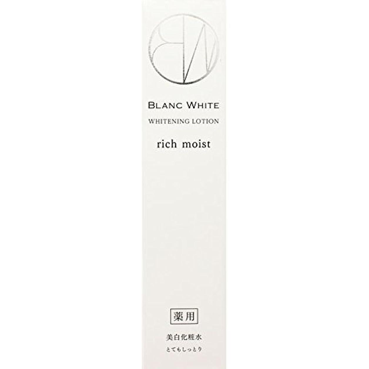 バブル四面体冷淡なナリス化粧品 ブランホワイト ホワイトニングローション リッチモイスト 160ml (医薬部外品)