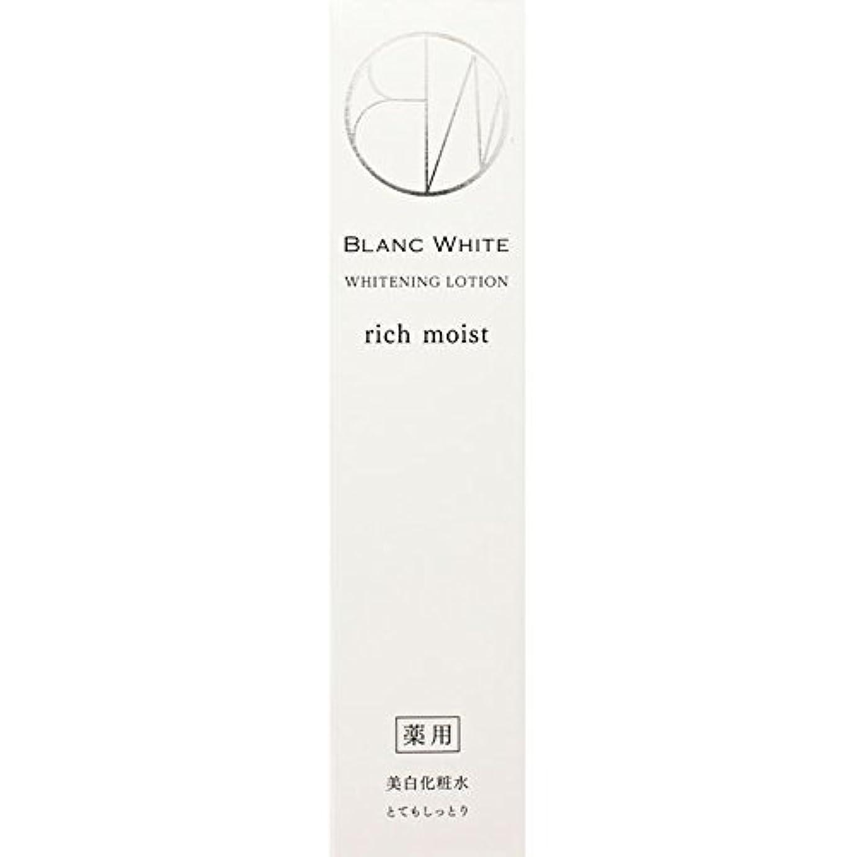 切り刻む各論理ナリス化粧品 ブランホワイト ホワイトニングローション リッチモイスト 160ml (医薬部外品)