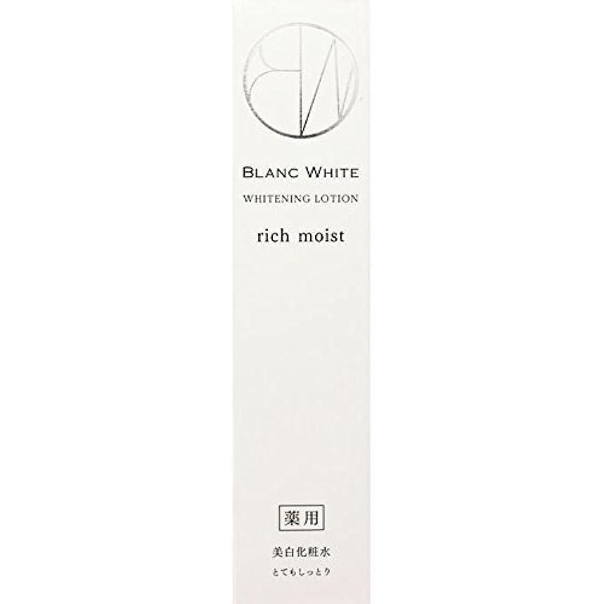 究極の落ち着く寓話ナリス化粧品 ブランホワイト ホワイトニングローション リッチモイスト 160ml (医薬部外品)