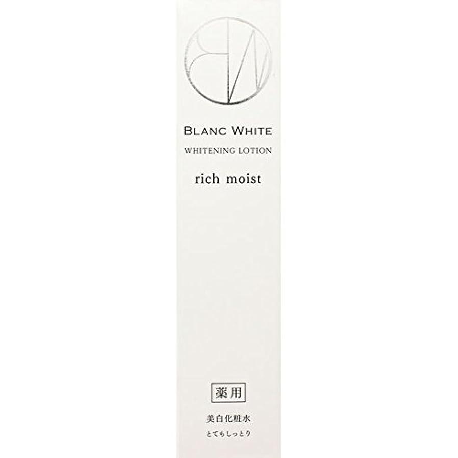 物理パントリーオープナーナリス化粧品 ブランホワイト ホワイトニングローション リッチモイスト 160ml (医薬部外品)