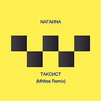 Таксист (Mntee Remix)