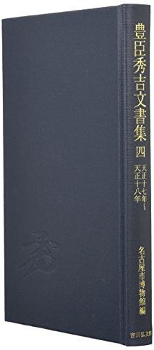 豊臣秀吉文書集 4: 天正17年~天正18年の詳細を見る
