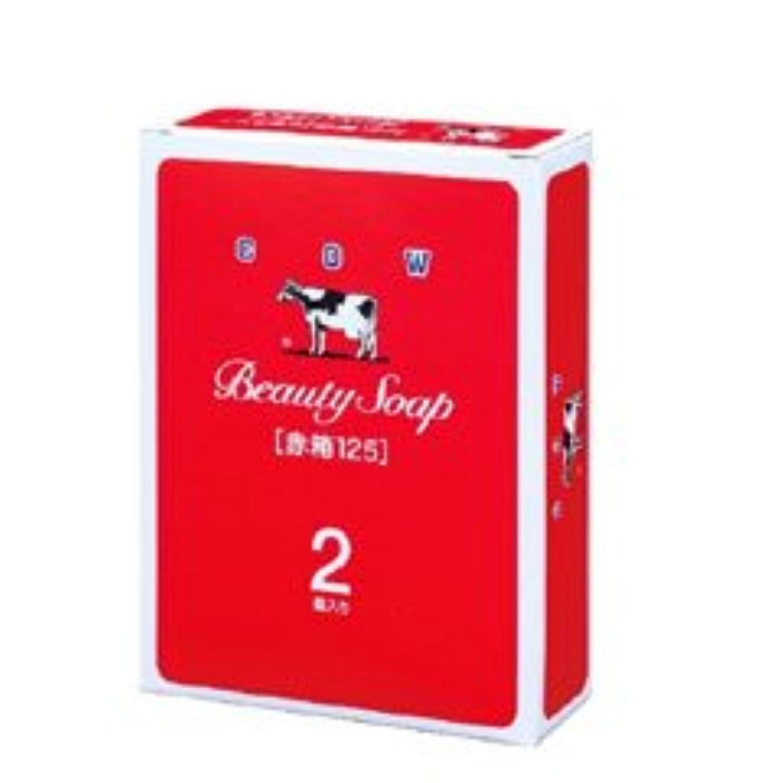 契約した神秘的な【牛乳石鹸】カウブランド 赤箱 125 2個入り