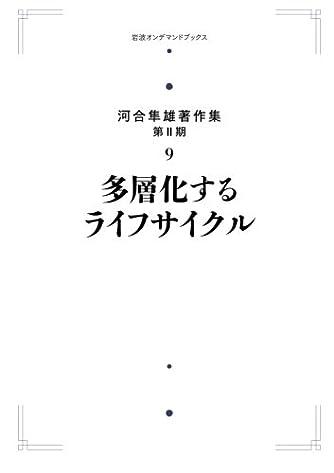 河合隼雄著作集 第II期 9 多層化するライフサイクル (岩波オンデマンドブックス)