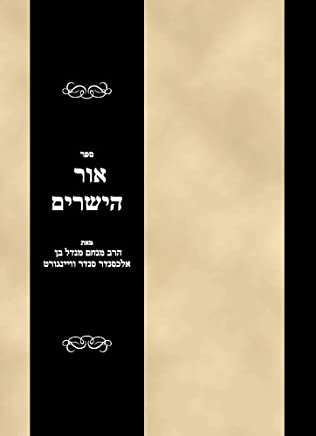 Sefer Ohr leYeshorim (Hebrew Edition)