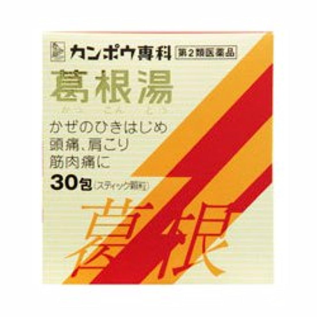 マット玉スラム【第2類医薬品】葛根湯エキス顆粒Sクラシエ 30包 ×5