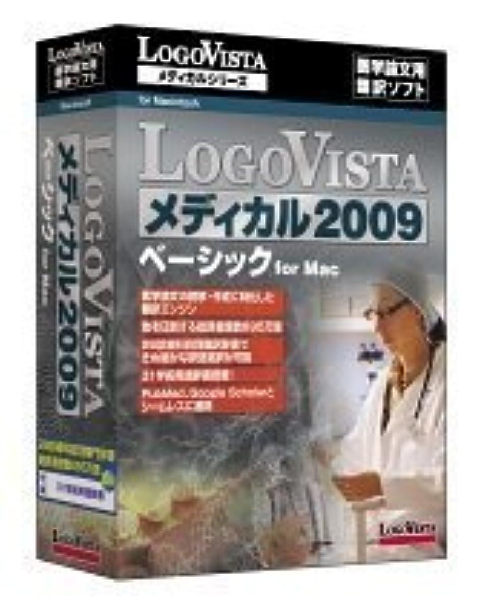 暫定のナット絡まるLogoVista メディカル 2009 ベーシック for Mac