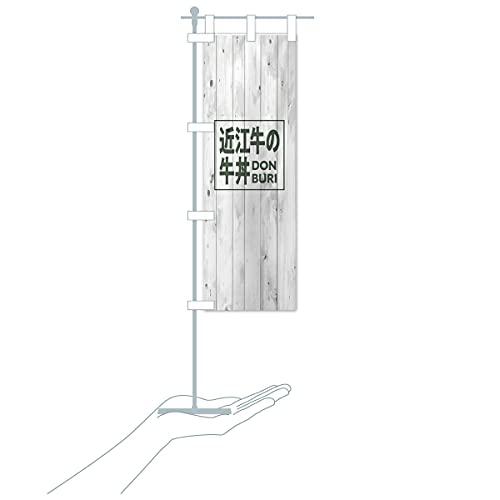 卓上ミニ近江牛の牛丼 のぼり旗 サイズ選べます(卓上ミニのぼり10x30cm 立て台付き)