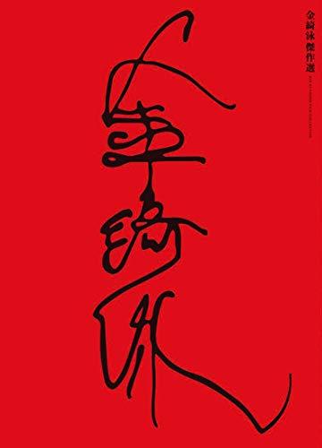 金綺泳(キム・ギヨン) 傑作選 BOX (収録作品:《Blu-ray》『下女』『玄海灘は知っている』『高麗葬』/《DVD》『水女』『火女'82』『死んでもいい経験』)