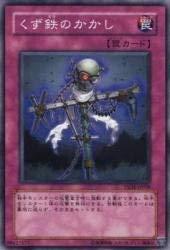くず鉄のかかし 【N】 YSD4-JP038-N [遊戯王カード]《スターターデッキ2009》