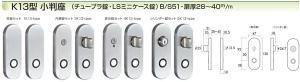 川口技研 ミニケース小判座シリンダー錠 LS-5K13-Br