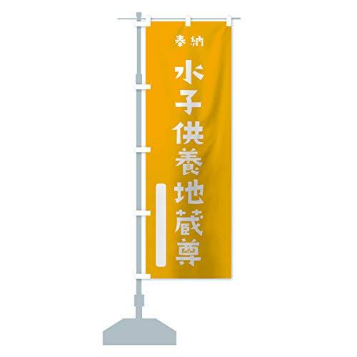 水子供養地蔵尊 のぼり旗(レギュラー60x180cm 左チチ 標準)