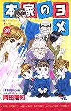 本家のヨメ 20 (オフィスユーコミックス)