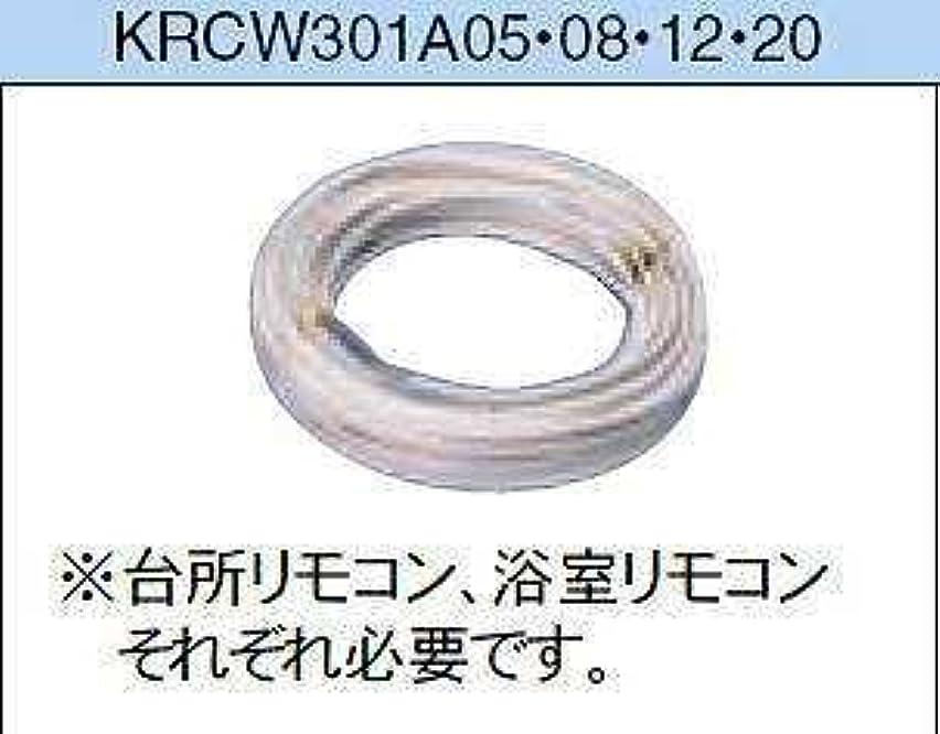 破壊する決して困惑するダイキン エコキュート 関連部材 リモコンコード 【KRCW301A05】