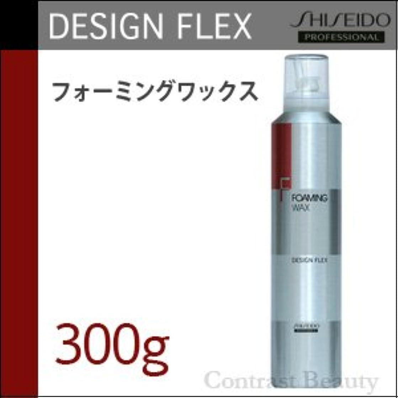 自動発送ソロ【x4個セット】 資生堂 デザインフレックス フォーミングワックス 300g